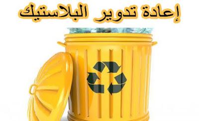 إعادة تدوير البلاستيك - كيفية إعادة تدوير النفايات البلاستيكية