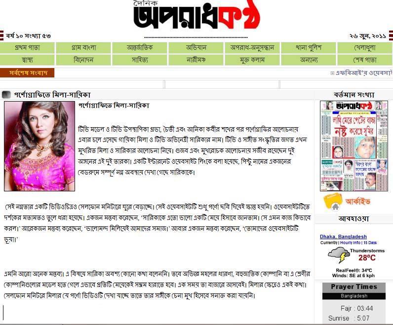 Bangladesh Blog: Bangladeshi singer Mila sex scandal video