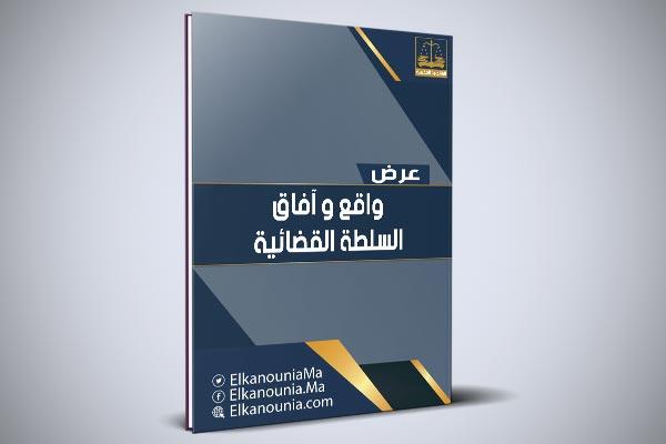 واقع و آفاق السلطة القضائية PDF