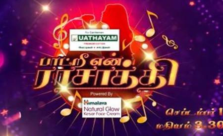 Paadre En Rasathi 13-09-2018 Vijay Tv Vinayagar Chaturthi Special