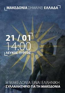 Κάλεσμα της Ανώτατης Συνομοσπονδίας Πολυτέκνων Ελλάδος για το συλλαλητήριο της Θεσσαλονίκης.