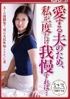 NSPS-449 For Her Husband To Love, If I Put Up Only Once … Ami Takashima