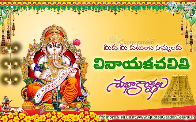 Vinayaka Chavithi Greetings wishes images in Telugu