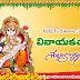Vinayaka Chavithi 2018 Greetings wishes images in Telugu