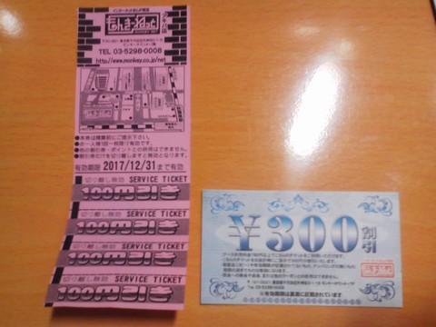 特典チケット1 もんきーねっとアキバ店