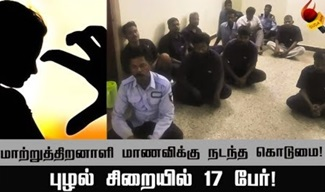 Differently abled girl sexually abused in chennai