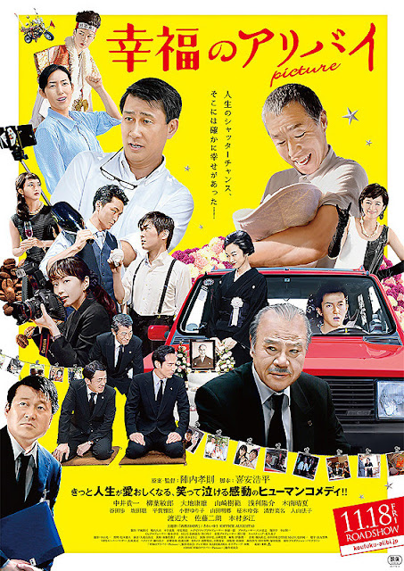 Sinopsis Alibis for Happiness / Kofuku no Aribai Picture (2016) - Film Jepang