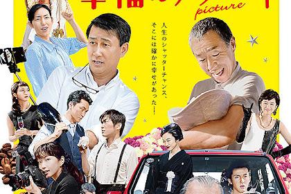 Sinopsis Alibis for Happiness / Kofuku no Aribai Picture (2016) - Japanese Movie