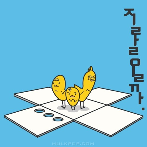 Gyomunap Chick – 지랄일까 – Single
