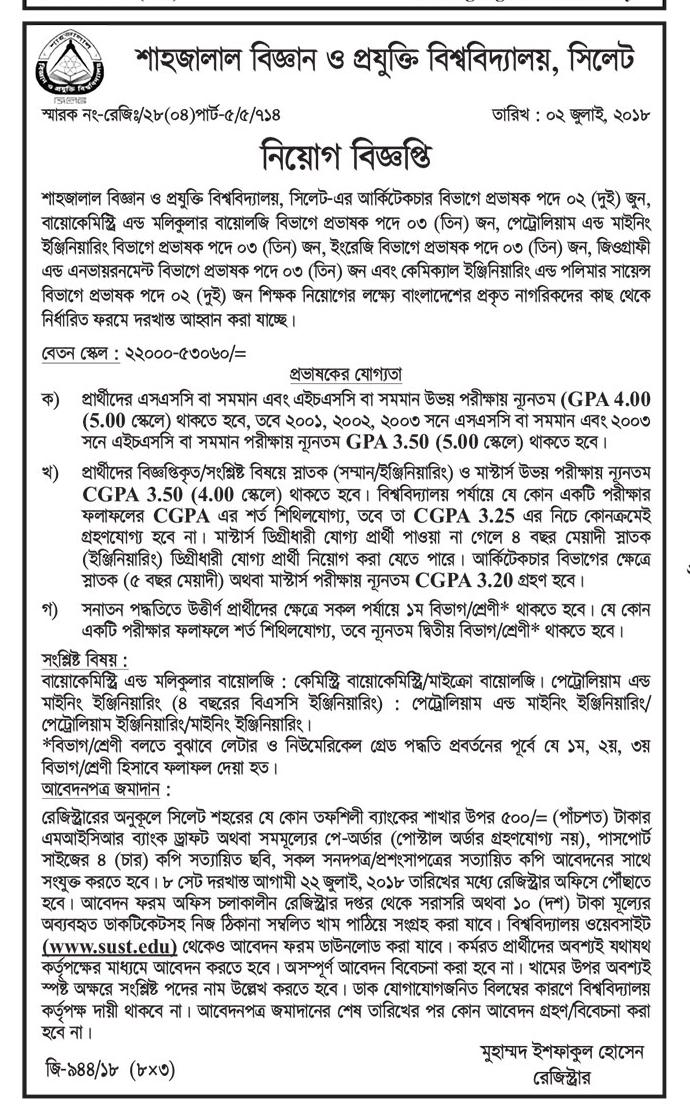 Shahjalal University of Science & Technology (SUST) Job Circular 2018