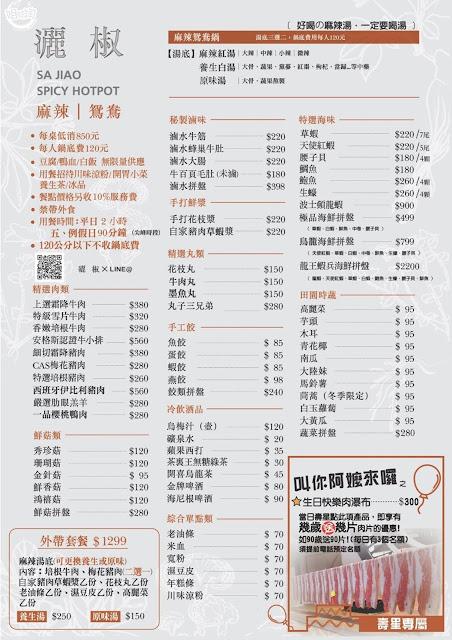 灑椒麻辣鴛鴦火鍋菜單-新興區麻辣火鍋推薦