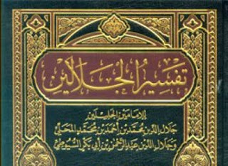 Dalil Ukhuwah Insaniyah Wathaniyah Al-A'raf 65