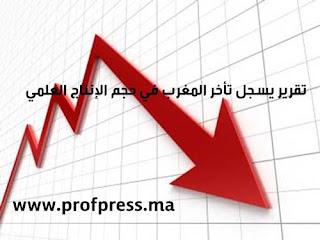المغرب جد متأخر في حجم الإنتاج العلمي