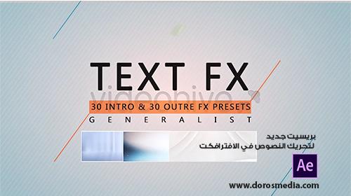 اضافات افترافكت بريسيت تحريك النصوص بشكل متميز  في الافترافكت Text Animation Presets Pack