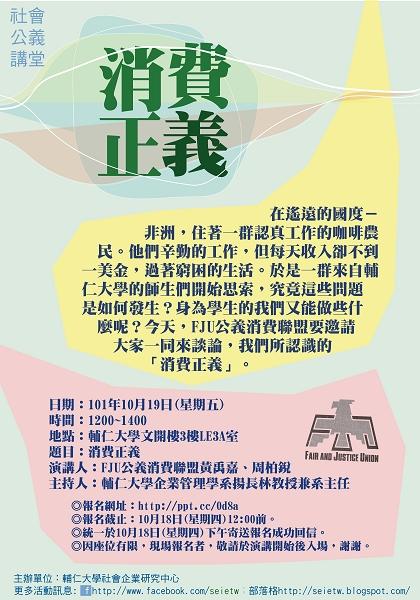 臺灣社會企業創新創業學會: 十月 2012