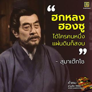"""""""ฮกหลง ฮองซู ได้ใครคนหนึ่งแผ่นดินก็สงบ"""" - สุมาเต๊กโช"""