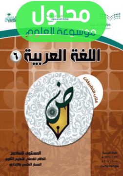 حل كتاب التطبيقات اللغة العربية المستوى السادس ثالث ثانوي ف2
