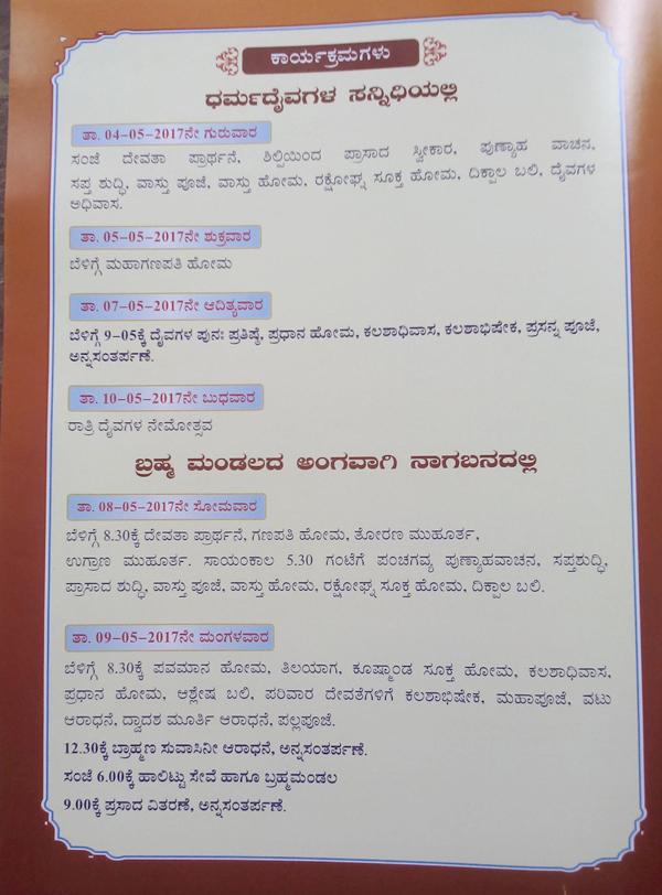 Shimanthor Kachor Mane Bhramamandala