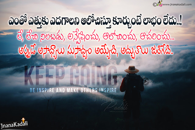 telugu best motivational quotes, be gentle quotes in telugu, self motivational sayings in telugu