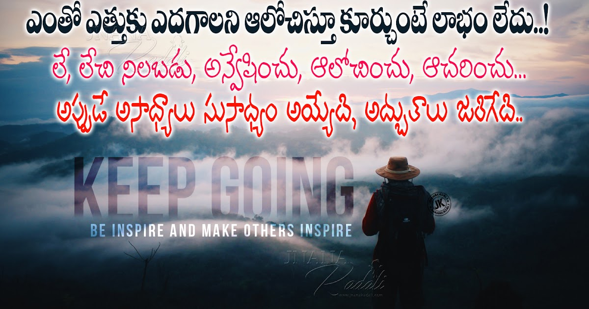 Self Motivational Best Quotes In Telugu-Be Fight For Life