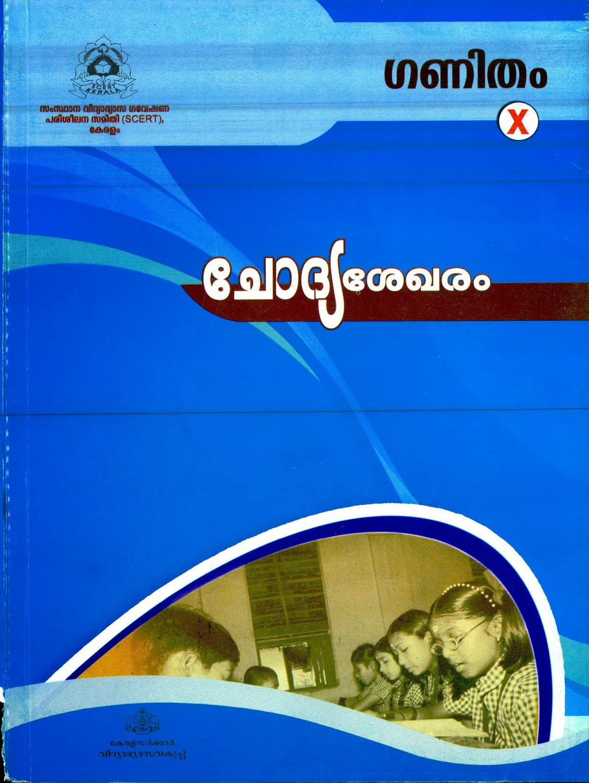 Model Question Paper For Class 10 Kerala State Syllabus