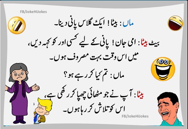 #UrduJoke – Mom: Beta aik glass pani dedo... #Joke - #FunniestJoke☺