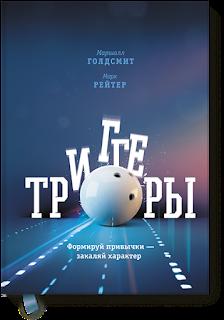 Триггеры - книга о том, как научиться менять свое поведение независимо от давления внешней среды