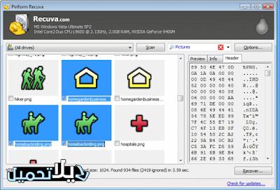 برنامج ريكوفا لاسترجاع الملفات والصور المحذوفة
