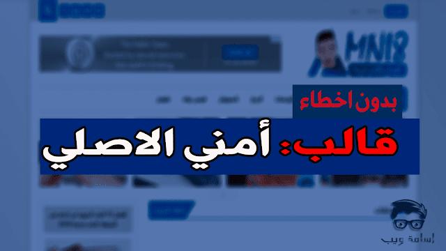 تحميل قالب امنى amni8 بدون حقوق 2018