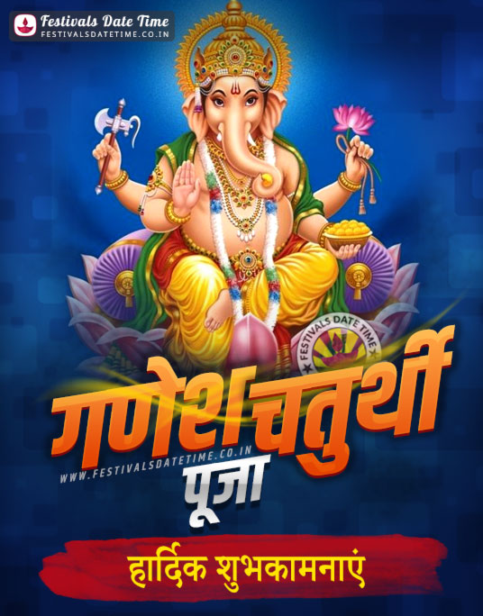 Happy Ganesh Chaturthi Wallpaper