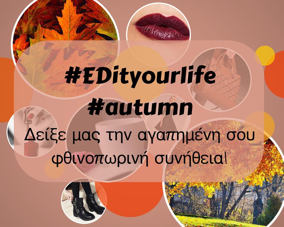 #EDityourlife: Δείξε μας την αγαπημένη σου φθινοπωρινή συνήθεια!