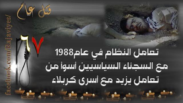 تعامل النظام في عام 1988 مع السجناء السياسيين أسوأ من تعامل يزيد مع أسرى كربلاء