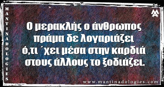 Μαντινάδες - Ο μερακλής ο άνθρωπος πράμα δε λογαριάζει  ό,τι ΄χει μέσα στην καρδιά στους άλλους το ξοδιάζει.