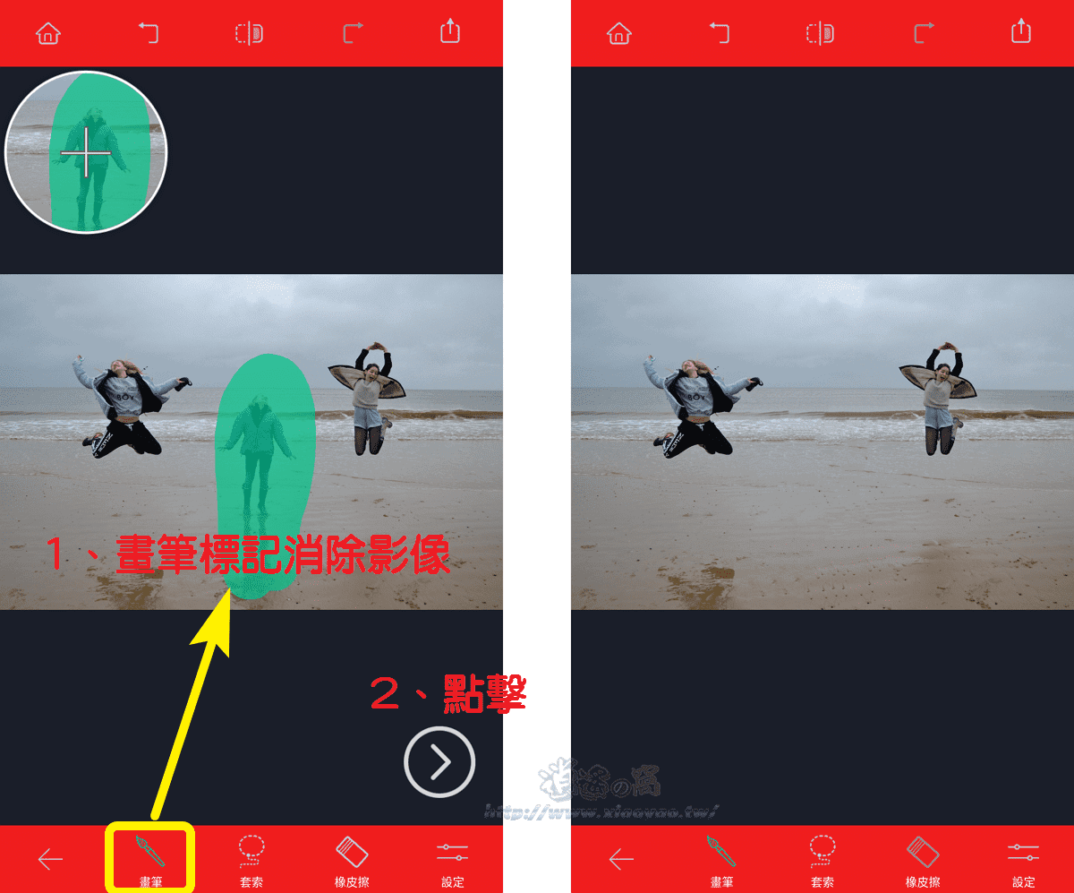 Remove Objects 碰觸橡皮擦