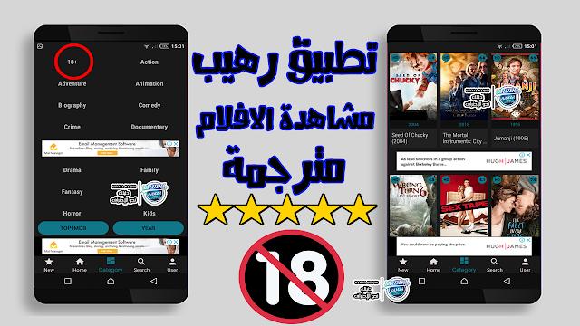 تحميل تطبيق  MediaBox  لمشاهدة وتحميل الافلام الاجنبية مترجمة بالعربية