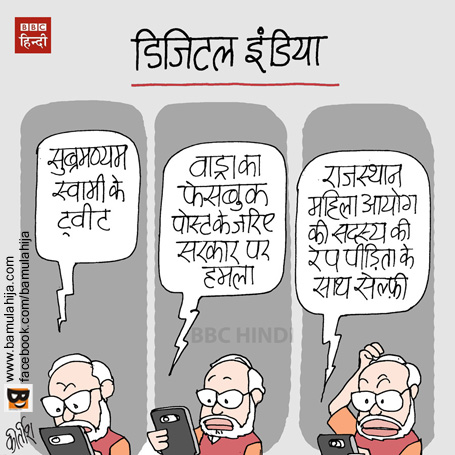 cartoon, hindi cartoon, bbc cartoon, cartoons on politics, indian political cartoon, narendra modi cartoon, bjp cartoon, digital india