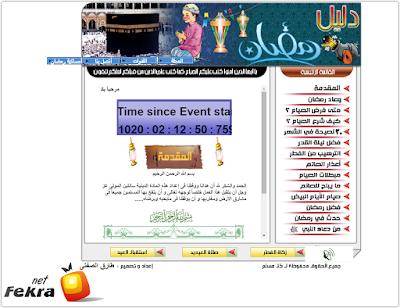 أفضل صفحة هوت سبوت شاملة لشهر رمضان الكريم لعام 2017
