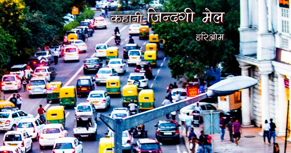 ज़िन्दगी मेल — कहानी — हरिओम hindi-kahani-zindagi-mail-hariom