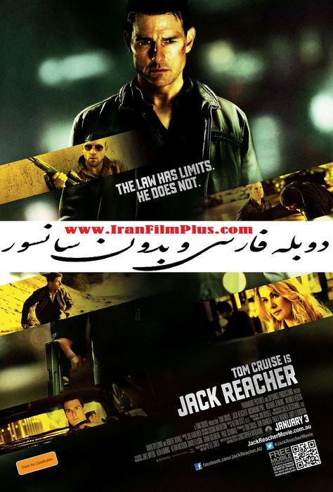 دانلود فیلم دوبله فارسی جک ریچر (2012) Jack Reacher