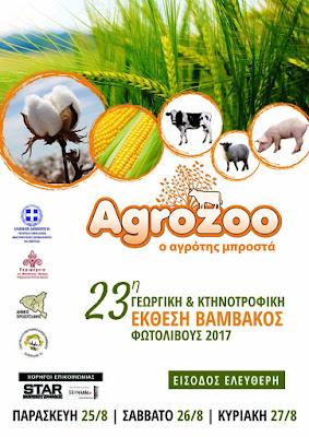 23η Γεωργική και Κτηνοτροφική Έκθεση Βάμβακος Φωτολίβους «Agrozoo 2017»