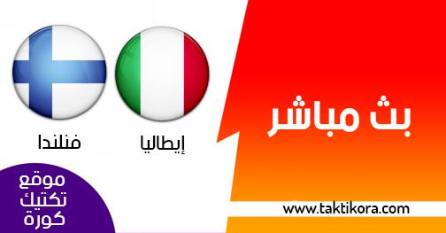 مشاهدة مباراة ايطاليا وفنلندا بث مباشر لايف 23-03-2019 التصفيات المؤهلة ليورو 2020