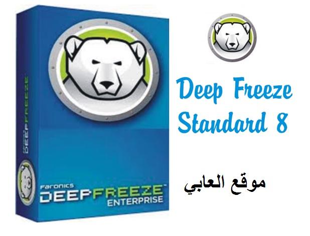 تحميل برنامج ديب فريز Deep Freeze 2018 برابط مباشر