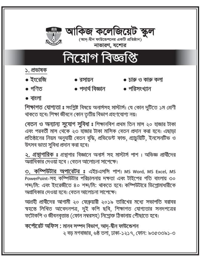 Akij Collegiate School Job Circular 2019