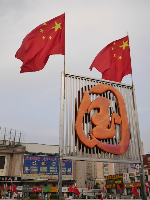 character 国 for a shopping center sign in Mudanjiang, China
