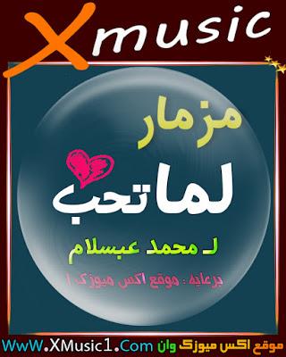 تحميل مزمار لما نحب لـ  محمد عبسلام والسيد حسن 2017