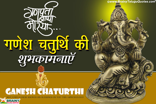 hindi ganesh chaturthi greetings, happy ganesh chaturthi quotes hd wallpapers, hindi ganesh chaturthi 2017 shayari