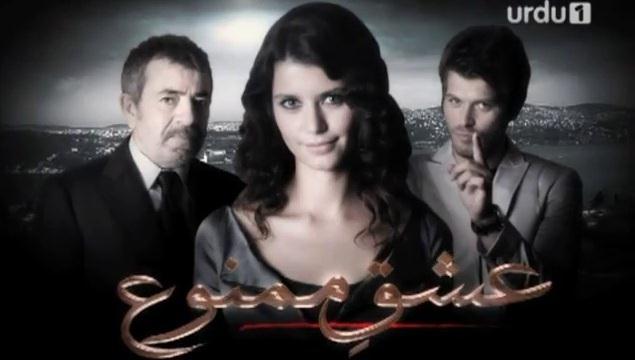 Pakdramalink: Ishq e mamnoon drama episode 13 Urdu 1 22nd