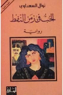 تحميل رواية الحب في زمن النفط PDF نوال السعداوي