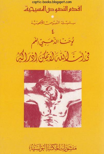 كتاب : في ان الله لا يمكن ادراكه - يوحنا ذهبي الفم -  اقدم النصوص المسيحية -  سلسلة النصوص اللاهوتية -  منشورات المكتبة البولسية
