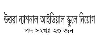 Uttara National Ideal School job circular 2019. উত্তরা ন্যাশনাল আইডিয়াল স্কুল নিয়োগ বিজ্ঞপ্তি ২০১৯